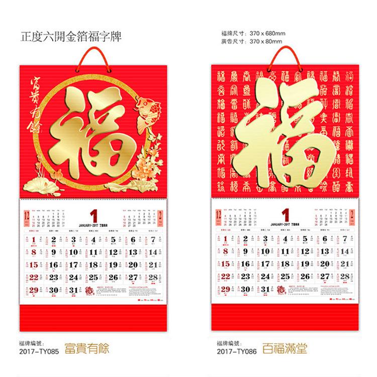 TY085/TY086-金箔福字牌