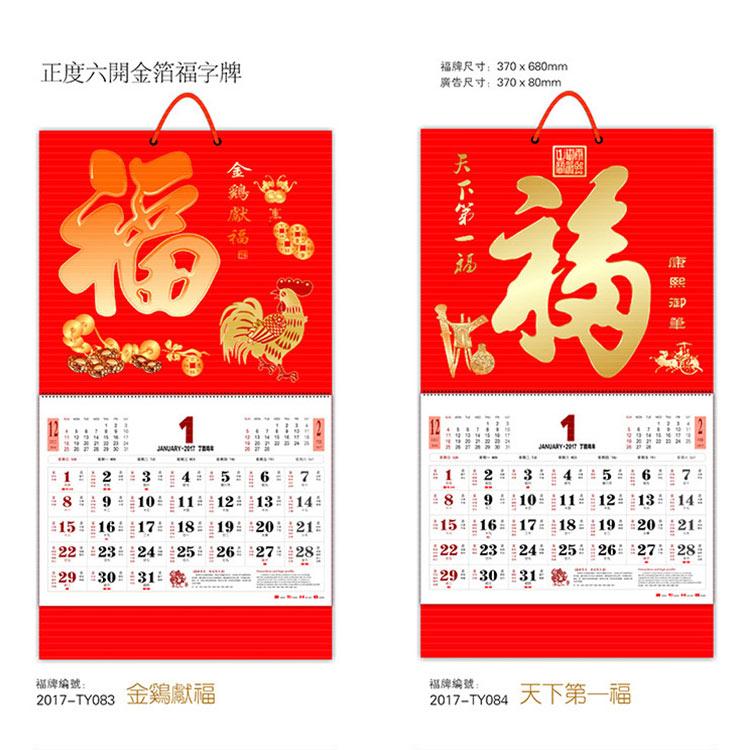 TY083/TY084-金箔福字牌
