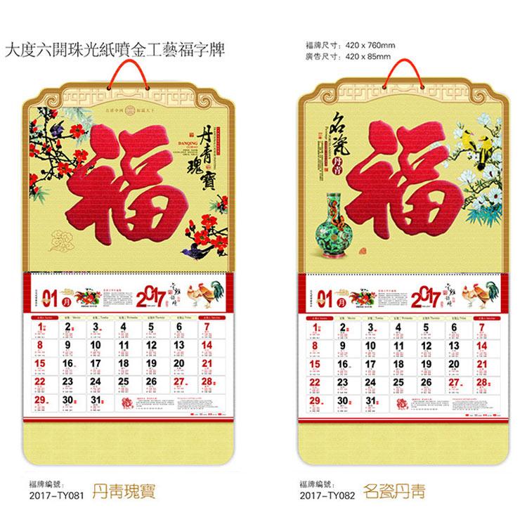 TY081/TY082-工艺福字牌