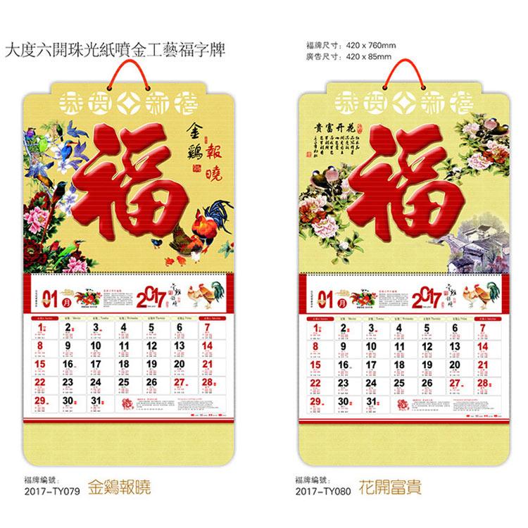 TY079/TY080-工艺福字牌