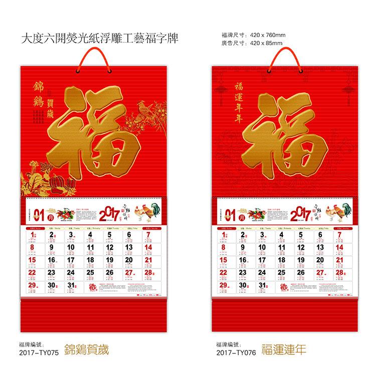 TY075/TY076-工艺福字牌
