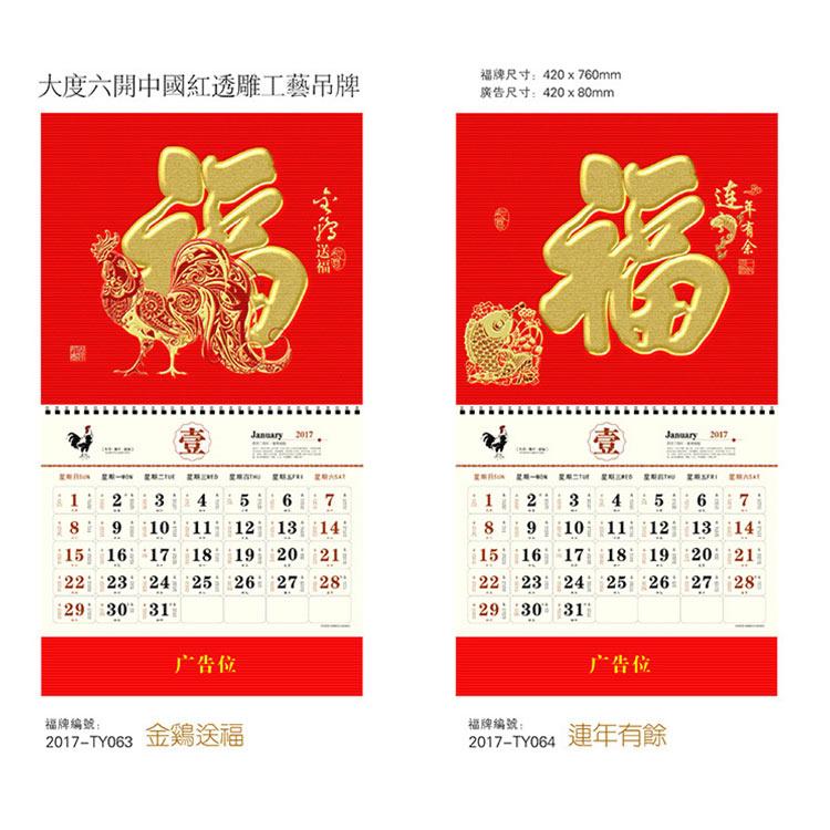 TY063/TY064-工艺吊牌