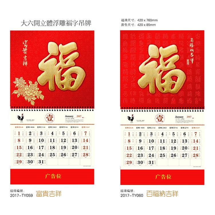 TY059/TY060-福字吊牌