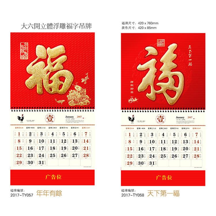 TY057/TY058-福字吊牌
