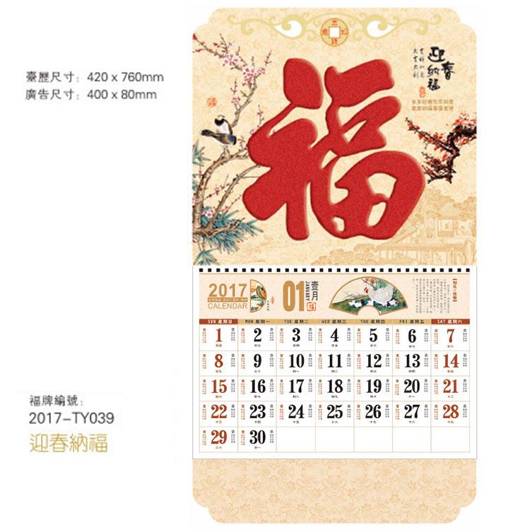 TY039-福字吊牌