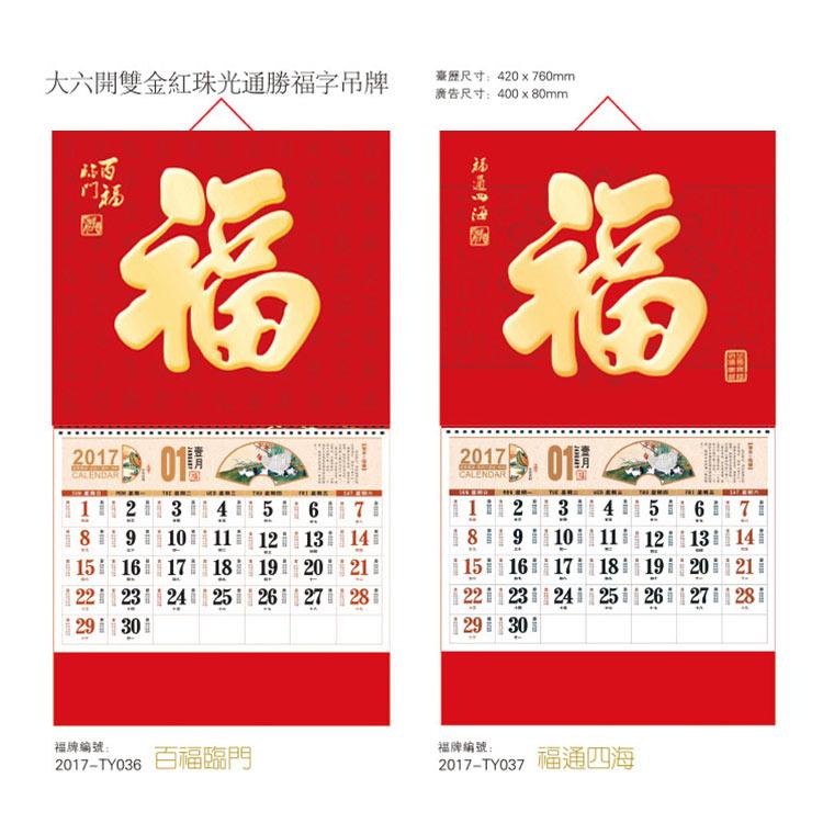 TY036/TY037-福字吊牌