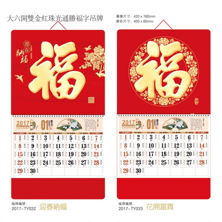 TY032/TY033-福字吊牌