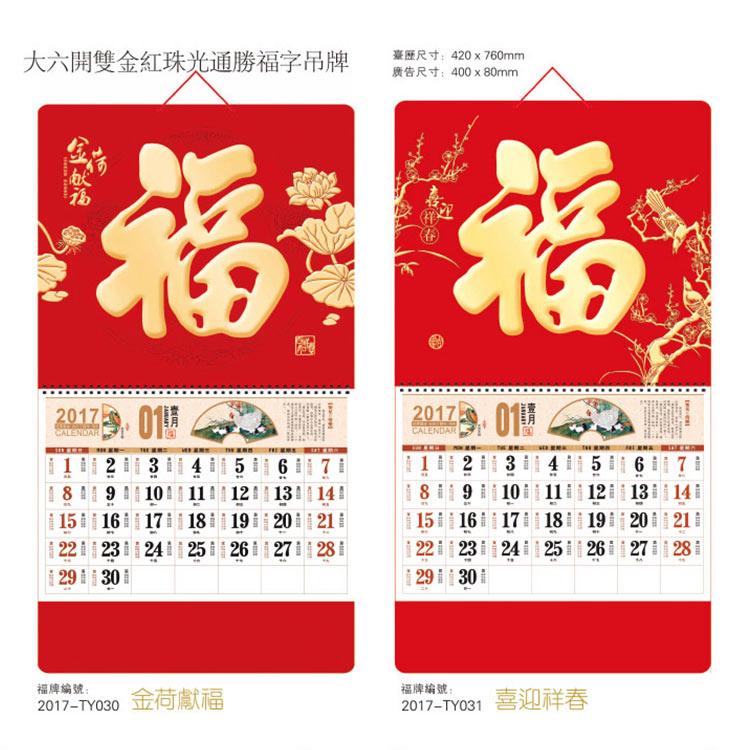 TY030/TY031-福字吊牌