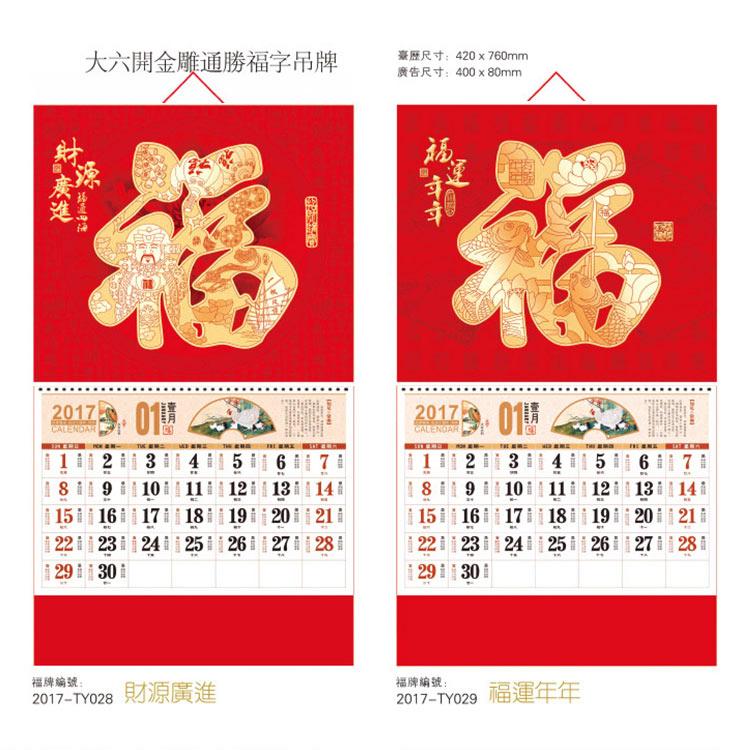 TY028/TY029-福字吊牌